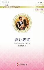 青い果実 伝説の名作選(ハーレクイン・ロマンス)(新書)