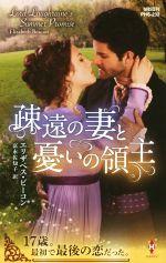 疎遠の妻と憂いの領主(ハーレクイン・ヒストリカル・スペシャル)(新書)