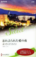 忘れ去られた愛の夜(ハーレクイン・セレクト)(新書)