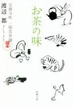 お茶の味 京都寺町 一保堂茶舖(新潮文庫)(文庫)