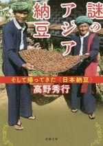 謎のアジア納豆 そして帰ってきた〈日本納豆〉(新潮文庫)(文庫)