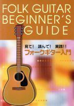 見て!読んで!実践!! フォークギター入門(通常)(DVD)