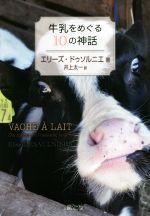 牛乳をめぐる10の神話(単行本)