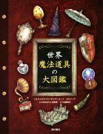 世界 魔法道具の大図鑑(単行本)