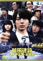 前田建設ファンタジー営業部(通常)(DVD)