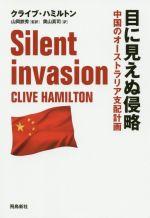 目に見えぬ侵略 中国のオーストラリア支配計画(単行本)