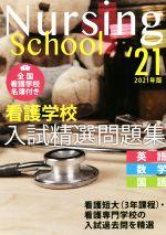 看護学校入試精選問題集 英語・数学・国語(2021年版)(単行本)