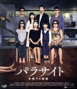 パラサイト 半地下の家族(Blu-ray Disc)(BLU-RAY DISC)(DVD)