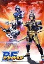 ビーファイターカブト VOL.1(通常)(DVD)