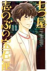 七つ屋志のぶの宝石匣(11)(キスKC)(少女コミック)
