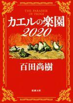 カエルの楽園2020(新潮文庫)(文庫)