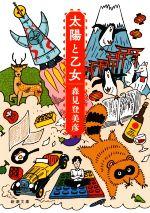 太陽と乙女(新潮文庫)(文庫)