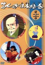 まんが日本絵巻 第十一巻(通常)(DVD)