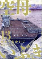 空母いぶき(13)(ビッグC)(大人コミック)