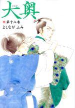 大奥(18)(ヤングアニマルC)(大人コミック)