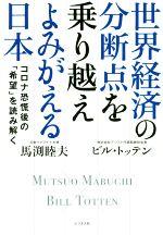 世界経済の分断点を乗り越えよみがえる日本 コロナ恐慌後の「希望」を読み解く(単行本)