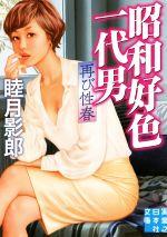 昭和好色一代男 再び性春(実業之日本社文庫)(文庫)