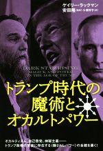 トランプ時代の魔術とオカルトパワー(単行本)