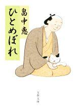 ひとめぼれ(文春文庫)(文庫)