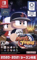 eBASEBALLパワフルプロ野球2020(ゲーム)