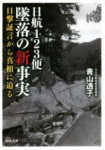 日航123便 墜落の新事実 目撃証言から真相に迫る(河出文庫)(文庫)