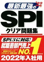 最新最強のSPIクリア問題集('22年版)(単行本)