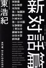 新対話篇(ゲンロン叢書006)(単行本)