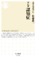 マンガ 認知症(ちくま新書1500)(新書)