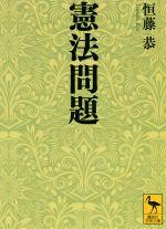 憲法問題(講談社学術文庫)(文庫)
