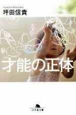 才能の正体(幻冬舎文庫)(文庫)