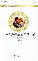 エーゲ海の暴君に捧ぐ愛(ハーレクイン・ロマンス)(新書)