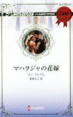 マハラジャの花嫁(ハーレクイン・ロマンス)(新書)