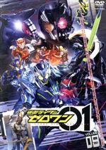仮面ライダーゼロワン VOL.9(通常)(DVD)