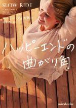 ハッピーエンドの曲がり角(mirabooks)(文庫)
