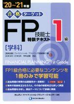 合格ターゲット1級FP技能士特訓テキスト[学科]('20~'21年版)(単行本)