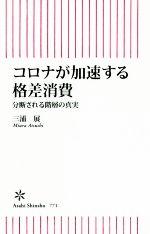 コロナが加速する格差消費 分断される階層の真実(朝日新書)(新書)