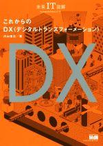 これからのDX 未来IT図解(単行本)
