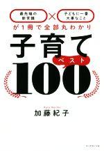 子育てベスト100 「最先端の新常識×子どもに一番大事なこと」が1冊で(単行本)