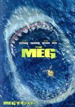 MEG ザ・モンスター(通常)(DVD)