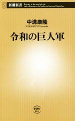令和の巨人軍(新潮新書)(新書)