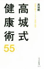 高城式健康術55 医師が教えてくれない家庭の医学(光文社新書)(新書)