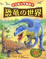 どうなってるの?恐竜の世界 めくってたのしい65のしかけ(児童書)