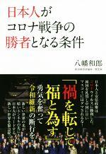日本人がコロナ戦争の勝者となる条件(単行本)