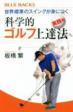 世界標準のスイングが身につく科学的ゴルフ上達法 実践編(ブルーバックス)(新書)