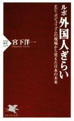 ルポ外国人ぎらいEU・ポピュリズムの現場から見えた日本の未来PHP新書
