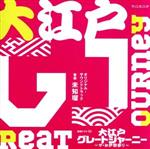 連続ドラマW「大江戸グレートジャーニー~ザ・お伊勢参り~」オリジナル・サウンドトラック(通常)(CDA)