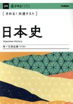 きめる!共通テスト日本史(きめる!共通テストシリーズ)(単行本)