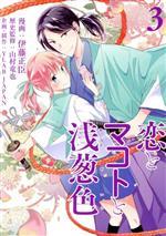 恋とマコトと浅葱色(3)(LINE C)(大人コミック)