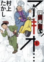 探偵見習い アキオ…(1)(ビッグCスペシャル)(大人コミック)