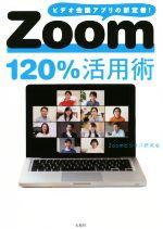 Zoom120%活用術 ビデオ会議アプリの新定番!(単行本)